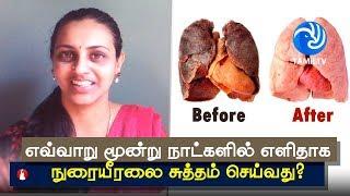 எவ்வாறு மூன்று நாட்களில் எளிதாக நுரையீரலை சுத்தம் செய்வது? Cleanse your lungs - Tamil TV