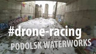 #drone-racing на Подольском гидроузле / Podolsk waterworks