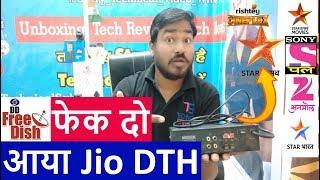 DD FREE DISH को फेंको लगाओ Jio DTH मिलेंगे 600 चैनेल फ्री || केवल 49 रुपये से 149 रुपये में ||