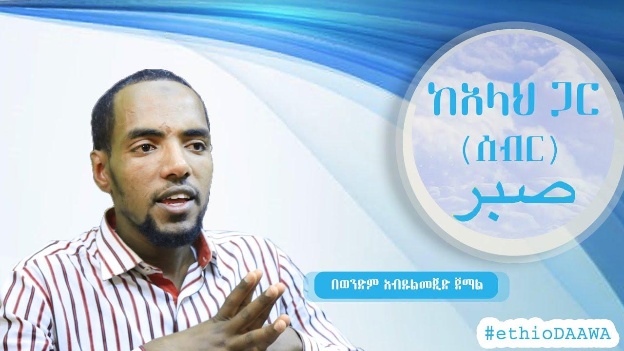 ከአላህ ጋር - (ሰብር) ᴴᴰ | by Abdulmejid Jemal | #ethioDAAWA