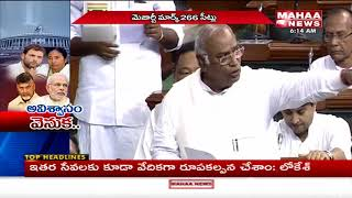 Congress Expects BJP Failure in Trust Vote | TDP No Confidence Motion in Lok Sabha