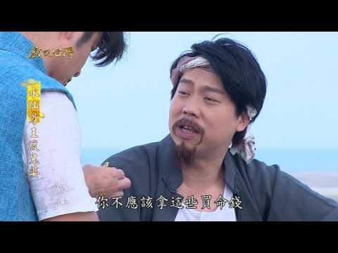 台劇-戲說台灣-水仙尊王渡鬼婆-EP 03