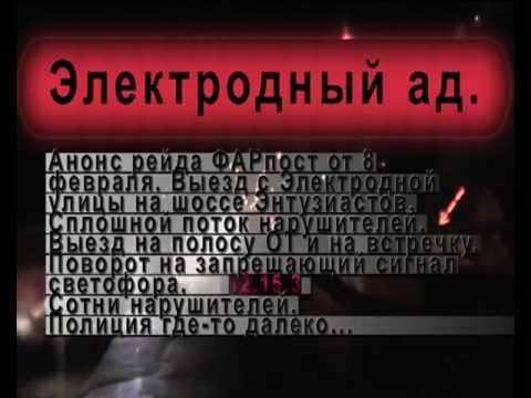 Электродный ад — анонс