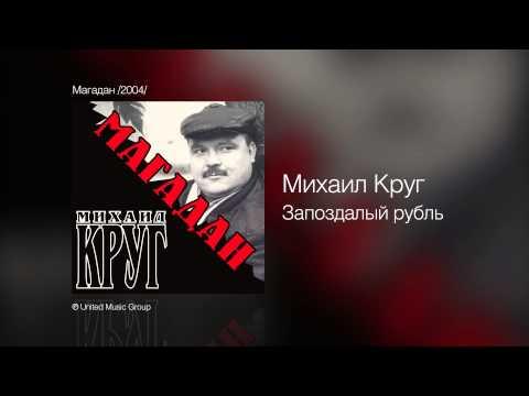 Михаил Круг - Запоздалый рубль - Магадан /2004/