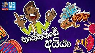 JINTHU PITIYA | @Siyatha FM 07 01 2021