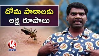 Bithiri Sathi About GHMC Mosquito App | Conversation With Radha | Teenmaar News | V6 News
