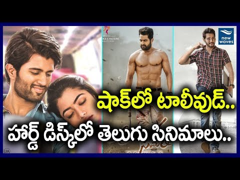 షాక్ లో టాలీవుడ్ | Pre Release Piracy in Telugu Film Industry | Tollywood Updates | New Waves