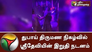 Sridevi's last dance at Dubai wedding function
