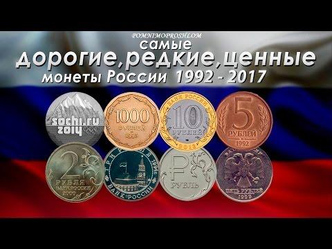 Самые ценные монеты современной России?