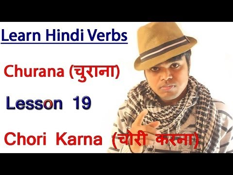 "Learn Hindi Verbs to Speak Hindi - 2 Verbs ""To Steal"" - Lesson 19"