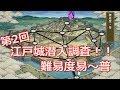 友人にホモと言われる俺が刀剣乱舞実況part83-1 thumbnail