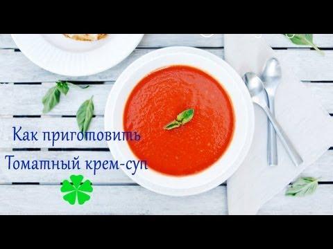 Рецепт - Итальянский Томатный Крем-Суп с сыром Моцарелла (вегетарианский)