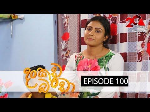 Dankuda Banda Sirasa TV 11th July 2018 Ep 100 [HD]