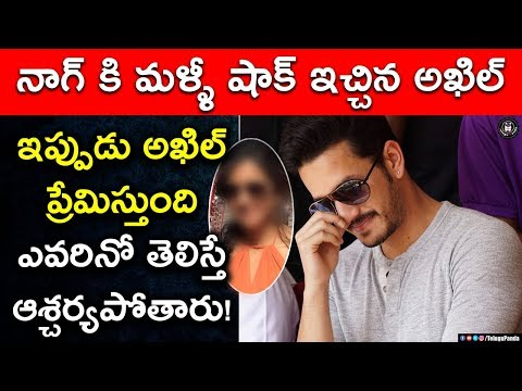 Akhil Shocks Nagarjuna | Akhil Revealed his Love and Girlfriend | Latest Tollywood Film News