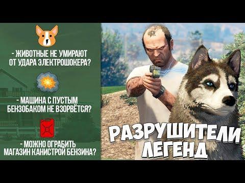 GTA 5 - РАЗРУШИТЕЛИ ЛЕГЕНД #9