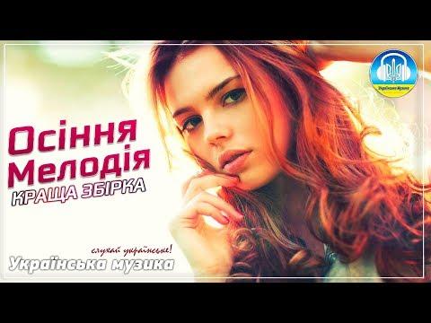 Українські пісні - Осіння мелодія - збірка