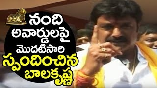 Nandamuri balakrishna RESPONSE on Nandi Awards Controversy | Filmylooks