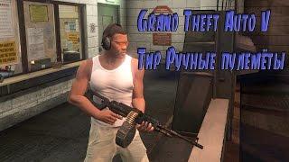Grand Theft Auto V Тир Ручные пулемёты