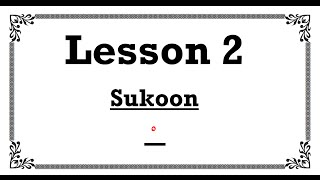 Lesson 2 Reading skill series (sukoon)