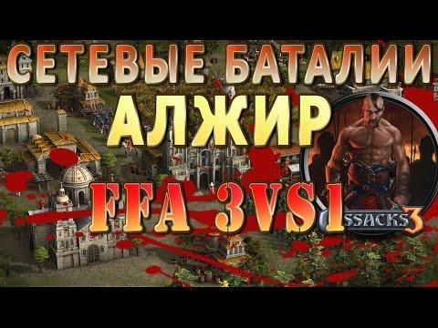 АЛЖИР! FFA (3vs1) КАЗАКИ 3! Cossacks 3: Сетевые битвы
