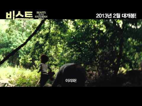 [비스트] 본 예고편 Beasts of the Southern Wild (2012) trailer (Kor)