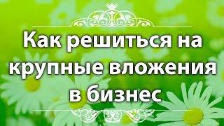 Екатерина Андреева.  Как решиться на крупные вложения в бизнес. Успех по-женски.