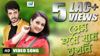 Prem Hoye jai Tokoni Dire | Shikari (2016) | Full HD Movie Song | Shakib | Purnima| CD Vision