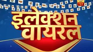Truth Behind Cow Painted In Colours Of BJP's Flag | Election Viral | ABP News