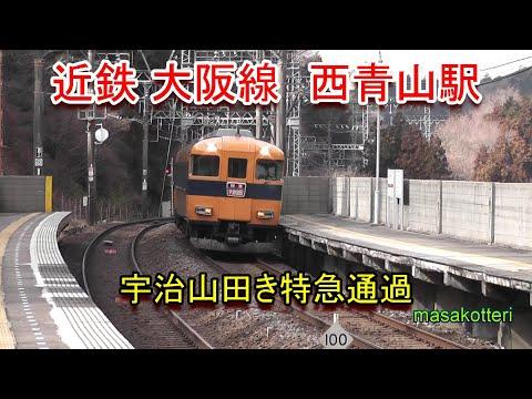 近鉄大阪線 西青山駅 宇治山田行き特急通過