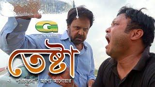 Testa || by Mishu Sabbir, Naznin Hasan Chumki, Tariq Anam Khan | Bangla Natok 2017
