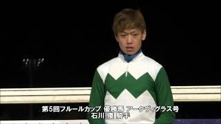 20180816フルールカップ 石川倭騎手