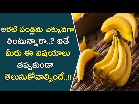 అరటి పండ్లను ఎక్కువగా తినేవారు తెలుసుకోవలసిన విషయాలు..!!  || Side Effects Of Eating Too Many Bananas