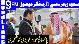 PAK receives first installment of $1 billion Saudi aid | Headlines & Bulletin 9 PM | 19 Nov 2018
