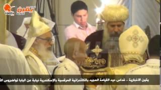 يقين |  قداس عيد القيامة المجيد بالكاتدرائية المرقسية بالإسكندرية نيابة عن البابا تواضروس الثاني