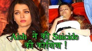 Aish ने की Suicide की कोशिश, जानिए क्या है वजह