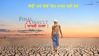 FINAL ASSAULT | Punjabi Documentary Film | Save Punjab Waters