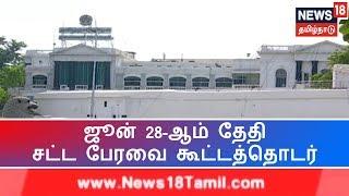 ஜூன் 28-ஆம் தேதி கூடுகிறது தமிழக சட்ட பேரவை கூட்டத்தொடர் | TN Assembly