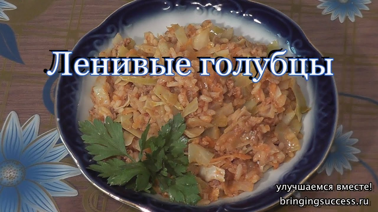 Как сделать ленивые голубцы в кастрюле с рисом рецепт с фото
