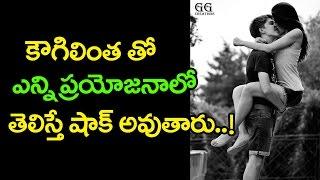 Health Benefits Of Hugging || Top Telugu Media