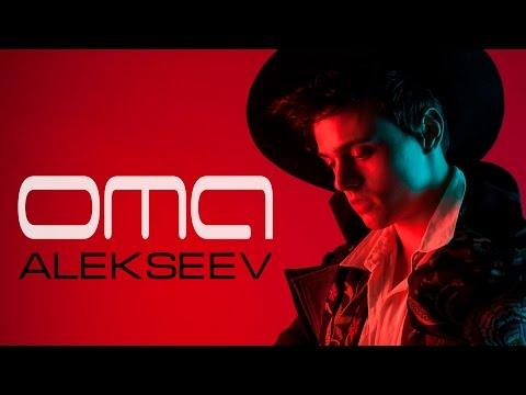 Alekseev Oma pop music videos 2016