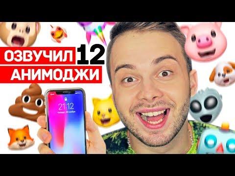 ОЗВУЧИЛ 12 АНИМОДЖИ НА iPHONE X (за 1 минуту)