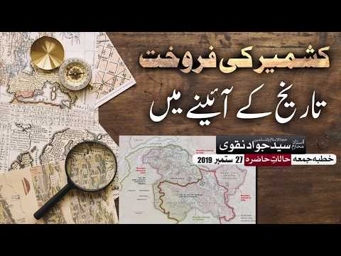 Kashmir ki farokh ki tarikh | Ustad e Mohtaram Syed Jawad Naqvi