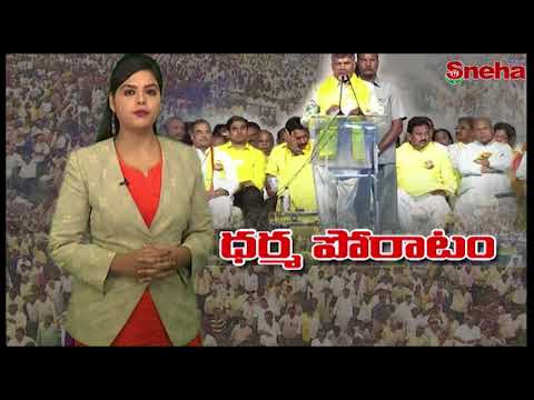 Special News Over TDP Dharma Poratam In Tirupati || Sneha TV Telugu