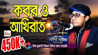 Bangla Waz 2017 কবর ও আখিরাতের প্রথম মঞ্জিল । মুফতী গিয়াস উদ্দিন তাহেরী Fahim HD Media