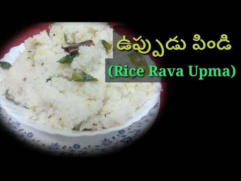 Uppudu Pindi Recipe in Telugu| Rice Rava Upma