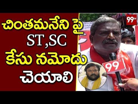 చింతమనేని పై SC,ST కేసు నమోదు చెయాలి| Political Parties Fire On Chintamaneni Prabhakar |99Tv Telugu