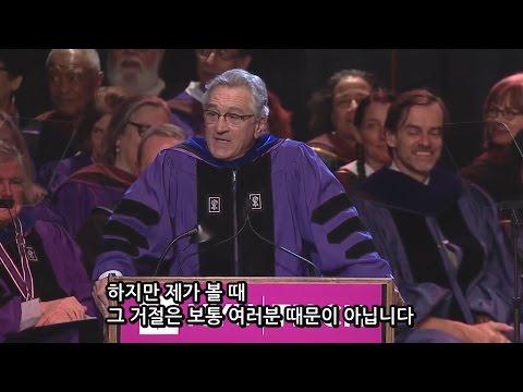 로버트 드 니로 축사 (한글 자막)