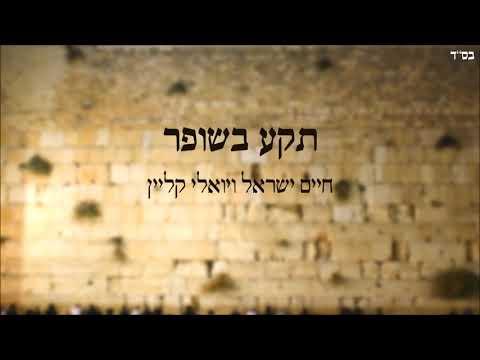 חיים ישראל ויואלי קליין - תקע בשופר