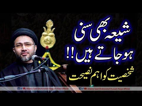 Shia b Sunni hojate hain ( Shaksiyat ko Ahem Nasiyat ) By Allama Syed Shahenshah