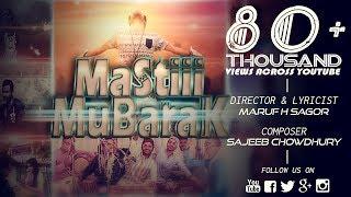 Bangla Rap Song 2017 | Bangla New Song 2017 | Mastiii mubarak (Official Music Video)